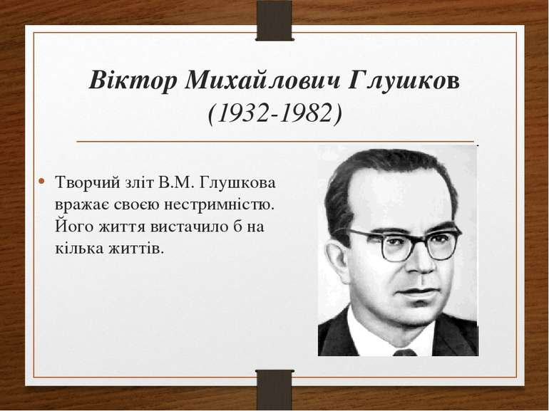 Віктор Михайлович Глушков (1932-1982) Творчий зліт В.М. Глушкова вражає своєю...