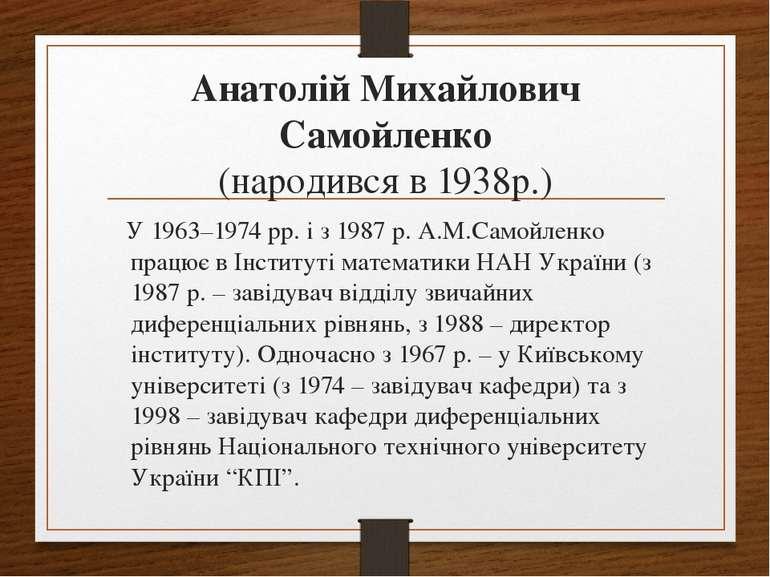 Анатолій Михайлович Самойленко (народився в 1938р.) У 1963–1974 рр. і з 1987 ...
