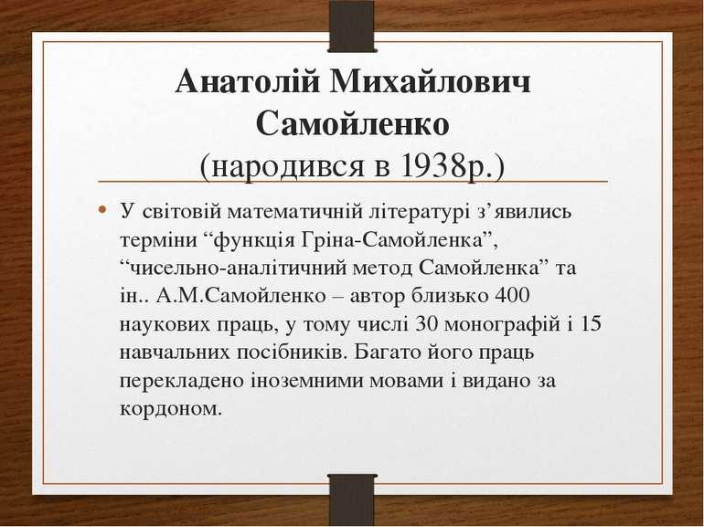 Анатолій Михайлович Самойленко (народився в 1938р.) У світовій математичній л...