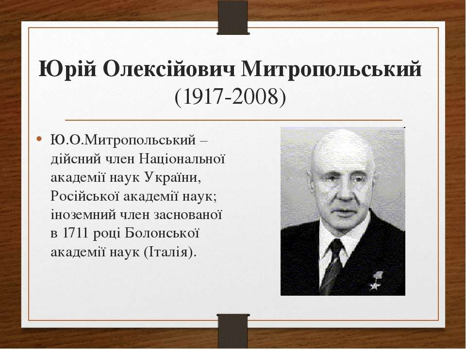 Юрій Олексійович Митропольський (1917-2008) Ю.О.Митропольський – дійсний чле...