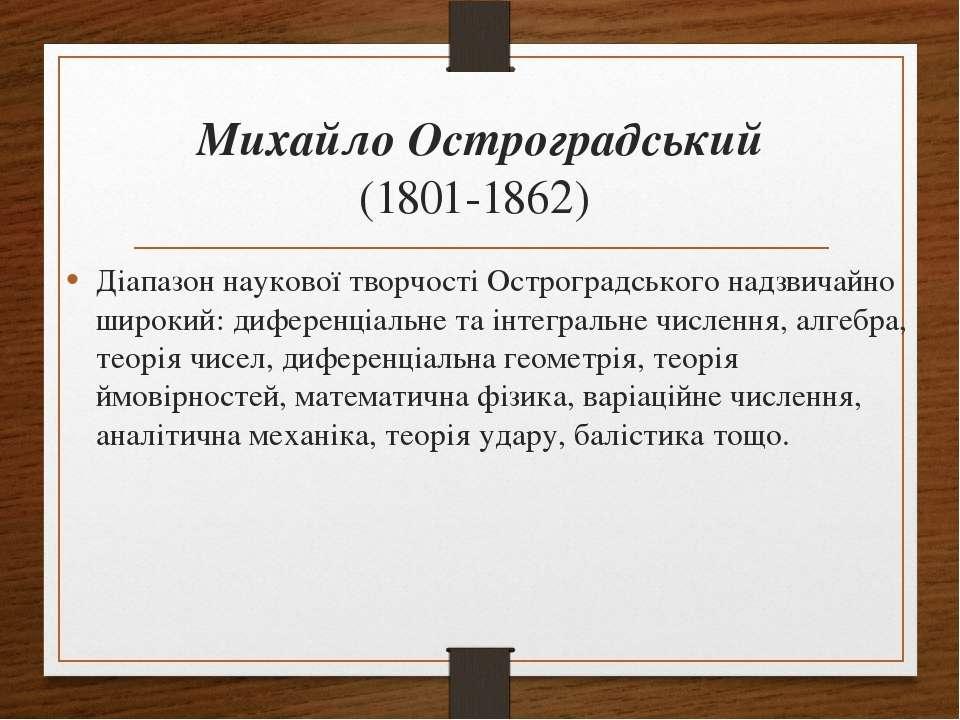 Михайло Остроградський (1801-1862) Діапазон наукової творчості Остроградськог...