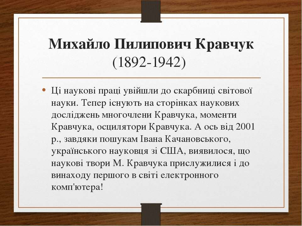 Михайло Пилипович Кравчук (1892-1942) Ці наукові праці увійшли до скарбниці с...