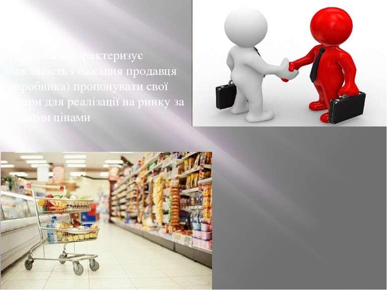 Пропозиція характеризує можливість і бажання продавця (виробника) пропонувати...