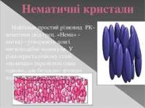 Нематичні кристали Найбільш простий різновид РК- нематики (від грец. «Нема» -...