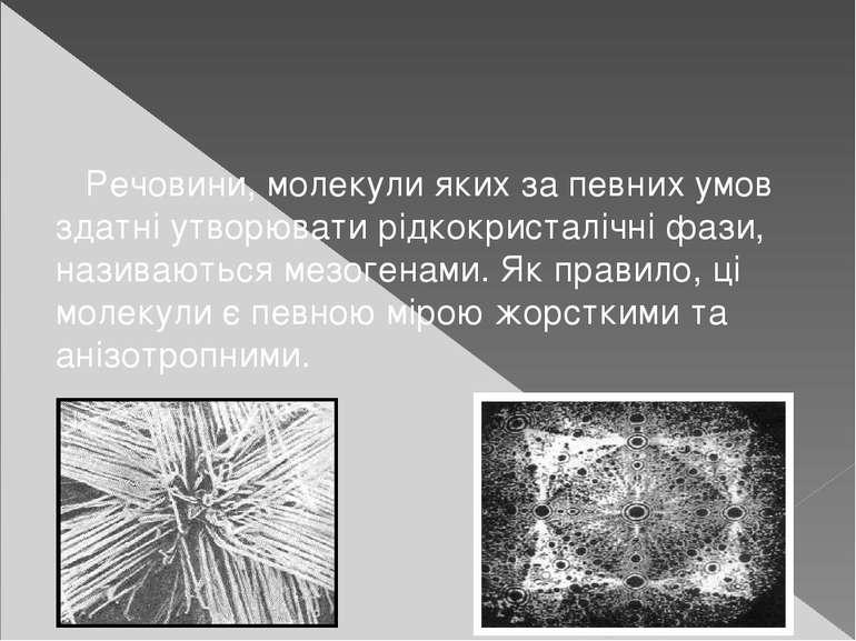 Речовини, молекули яких за певних умов здатні утворювати рідкокристалічні фаз...