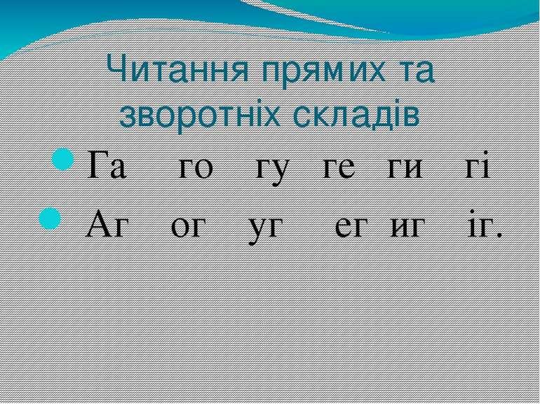 Читання прямих та зворотніх складів Га го гу ге ги гі Аг ог уг ег иг іг.