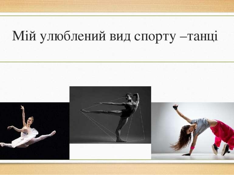 Мій улюблений вид спорту –танці