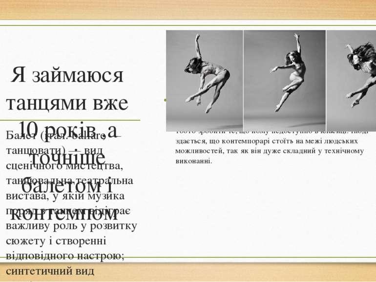 Я займаюся танцями вже 10 років ,а точніше балетом і контемпом Контемп- один...