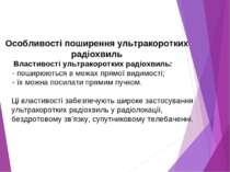 Особливості поширення ультракоротких радіохвиль Властивості ультракоротких ра...