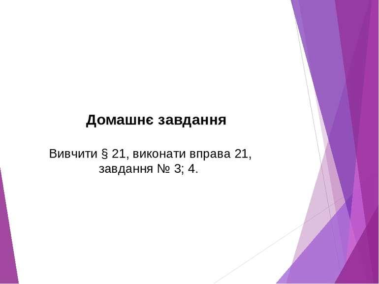 Домашнє завдання Вивчити § 21, виконати вправа 21, завдання № 3; 4.