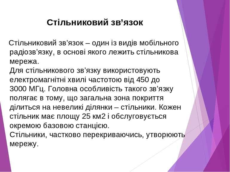 Стільниковий зв'язок Стільниковий зв'язок – один із видів мобільного радіозв'...