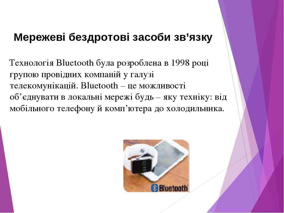 Мережеві бездротові засоби зв'язку Технологія Bluetooth була розроблена в 199...