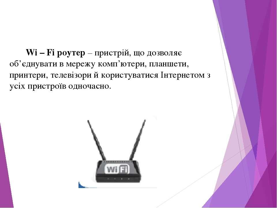Wi – Fi роутер – пристрій, що дозволяє об'єднувати в мережу комп'ютери, планш...