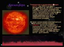 Хромосфера Температура в хромосфері швидко росте – від 4500 К на межі з фотос...