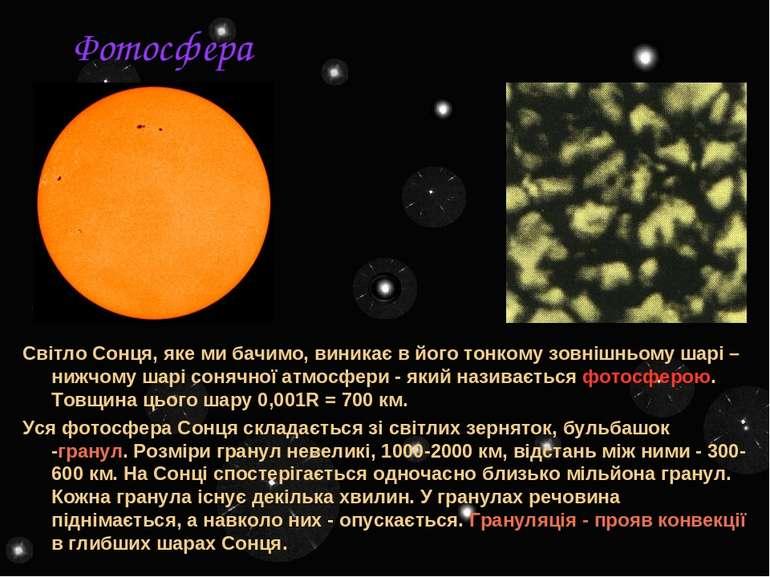 Фотосфера Світло Сонця, яке ми бачимо, виникає в його тонкому зовнішньому шар...