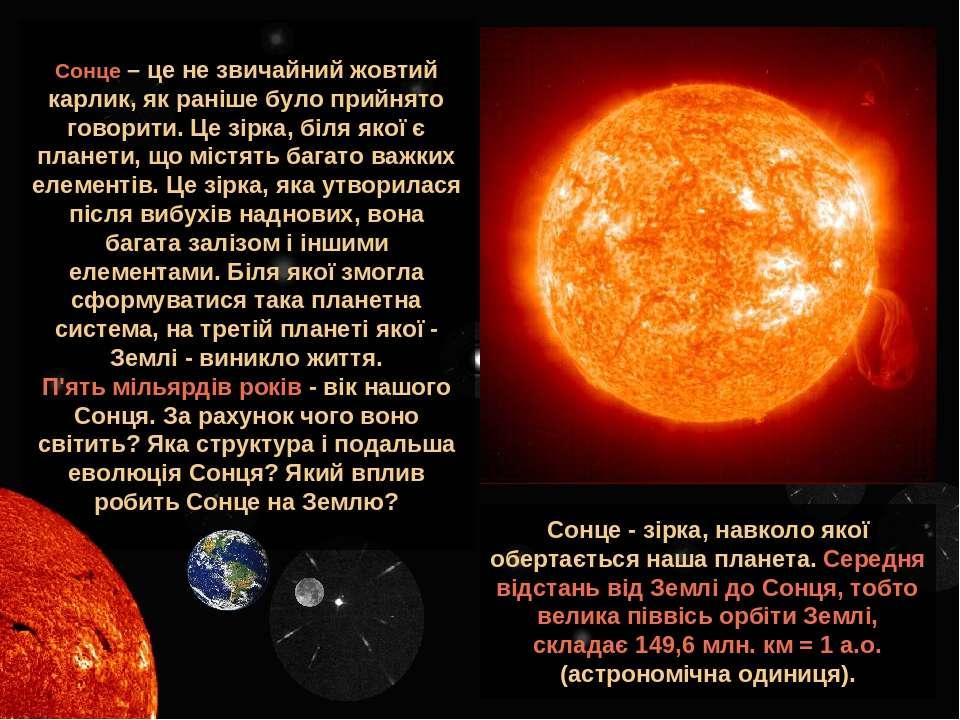 Сонце – це не звичайний жовтий карлик, як раніше було прийнято говорити. Це з...