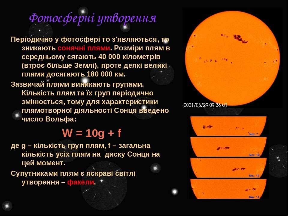 Фотосферні утворення Періодично у фотосфері то з'являються, то зникають соняч...