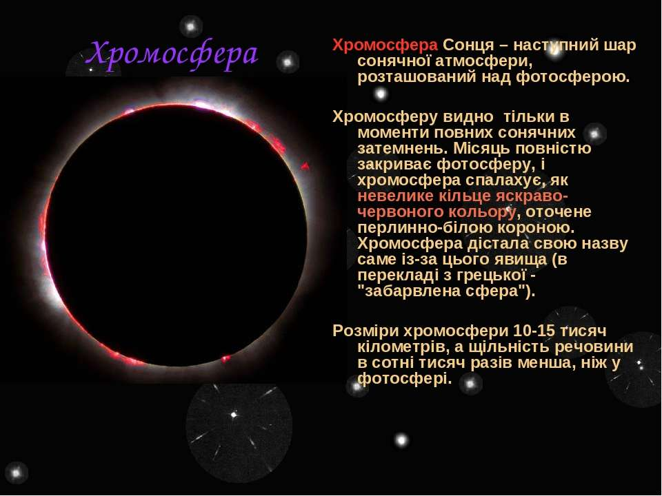 Хромосфера Хромосфера Сонця – наступний шар сонячної атмосфери, розташований ...