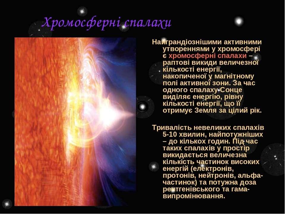 Хромосферні спалахи Найграндіознішими активними утвореннями у хромосфері є хр...