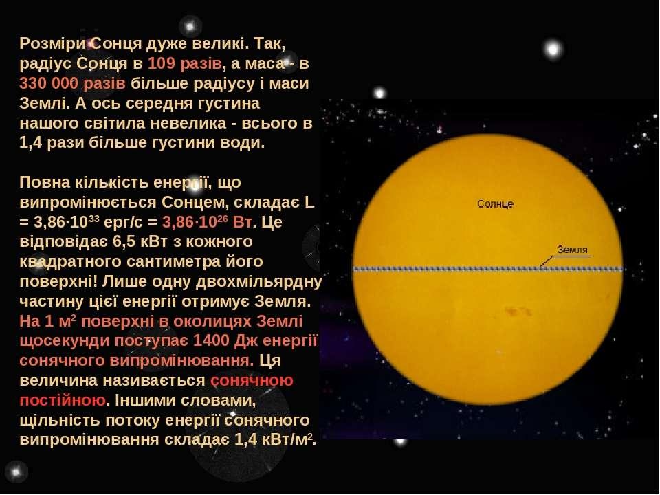 Розміри Сонця дуже великі. Так, радіус Сонця в 109 разів, а маса - в 330 000 ...