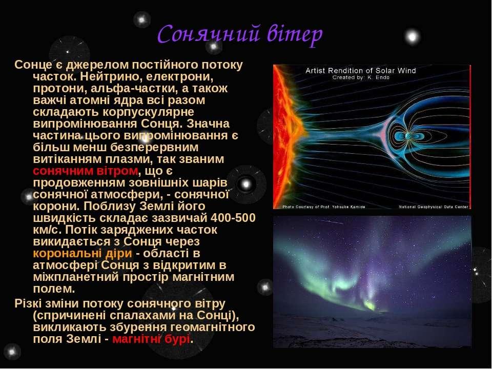 Сонячний вітер Сонце є джерелом постійного потоку часток. Нейтрино, електрони...