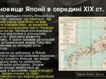 Становище Японії в середині XIX ст. Протягом декількох століть Японія була «з...