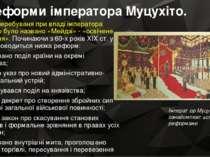 Реформи імператора Муцухіто. Період перебуваня при владі імператора Муцухіто ...
