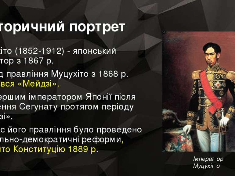 Історичний портрет Муцухіто (1852-1912) - японський імператор з 1867 р. Періо...
