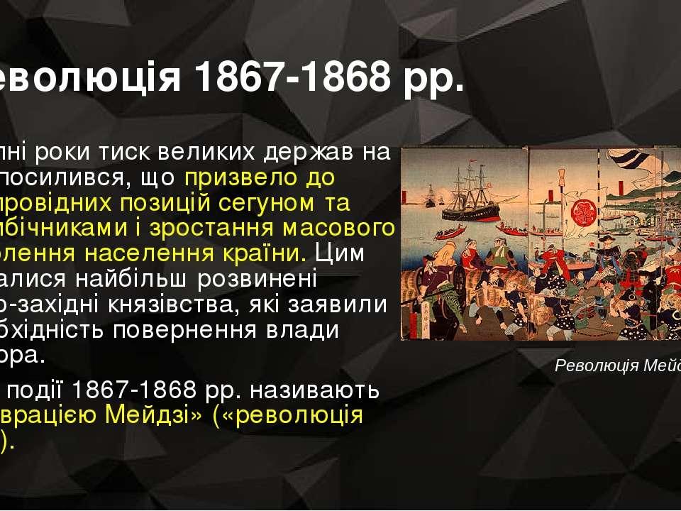 Революція 1867-1868 рр. У наступні роки тиск великих держав на Японію посилив...