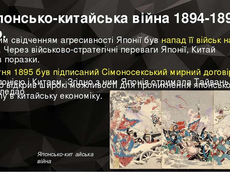 Японсько-китайська війна 1894-1895 рр. Першим свідченням агресивності Японії ...