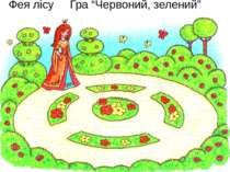 """Фея лісу Гра """"Червоний, зелений"""""""