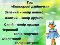 Гра «Кольорові дзвіночки» Зелений – колір нового Жовтий – колір дружби Синій ...