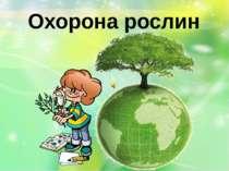 Охорона рослин