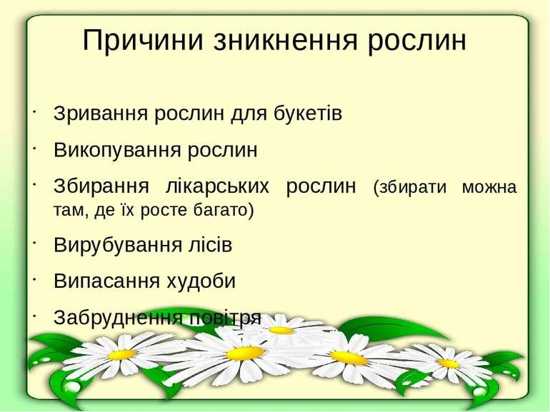 Причини зникнення рослин Зривання рослин для букетів Викопування рослин Збира...