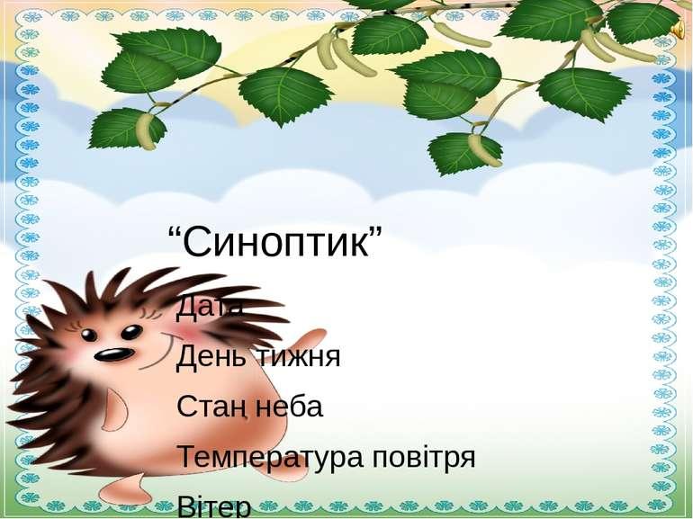 """Дата День тижня Стан неба Температура повітря Вітер Опади """"Синоптик"""""""