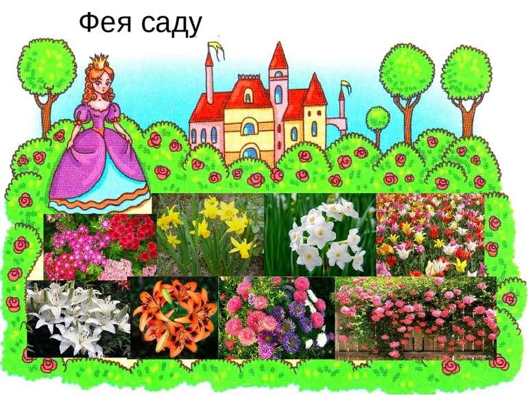 Фея саду