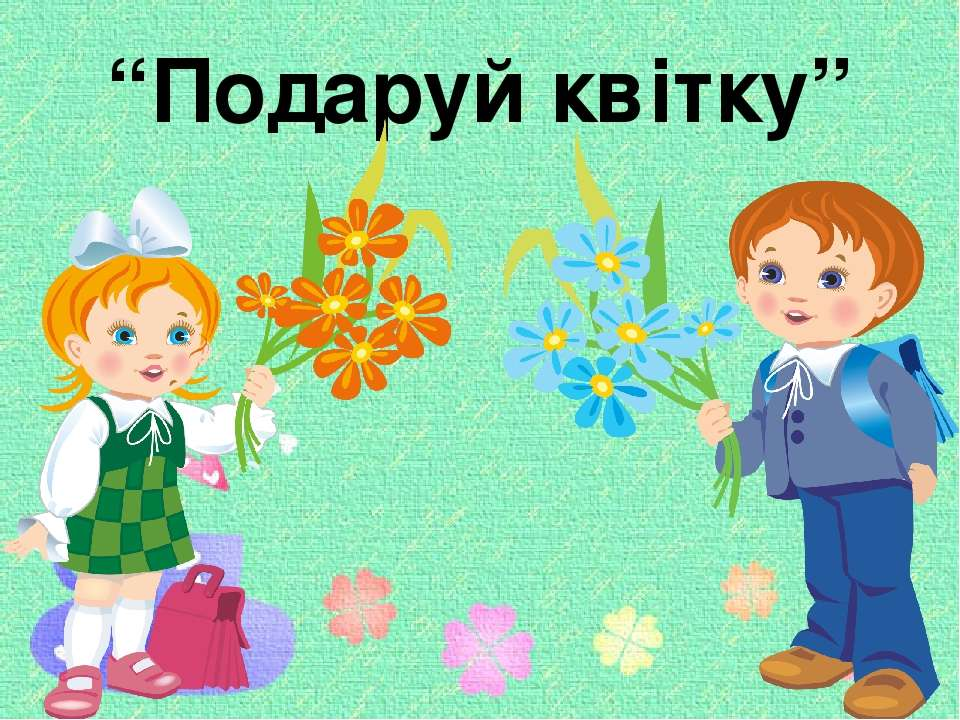 """""""Подаруй квітку"""""""
