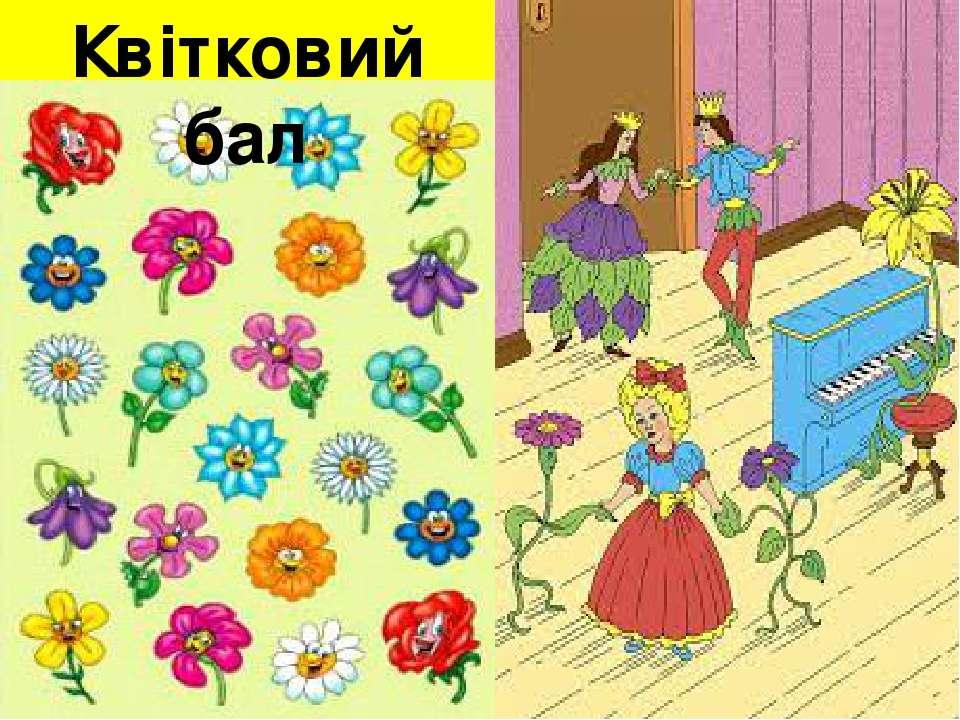 Квітковий бал