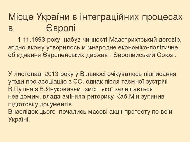 Місце України в інтеграційних процесах в Європі 1.11.1993 року набув чинності...