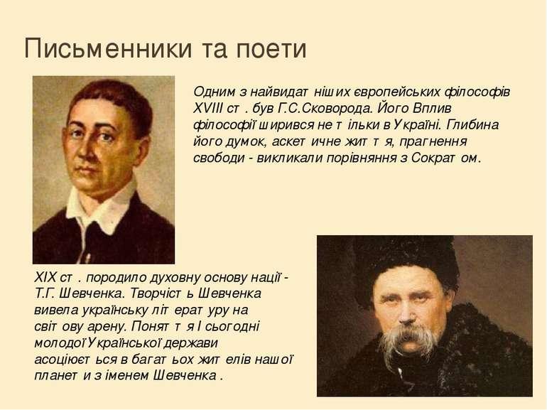 Письменники та поети Одним з найвидатніших європейських філософів ХVIII ст. б...