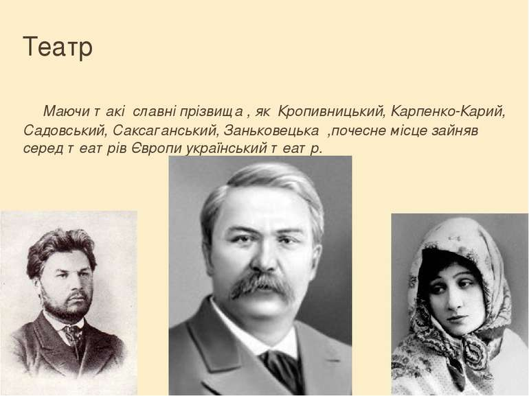 Театр Маючи такі славні прізвища , як Кропивницький, Карпенко-Карий, Садовськ...