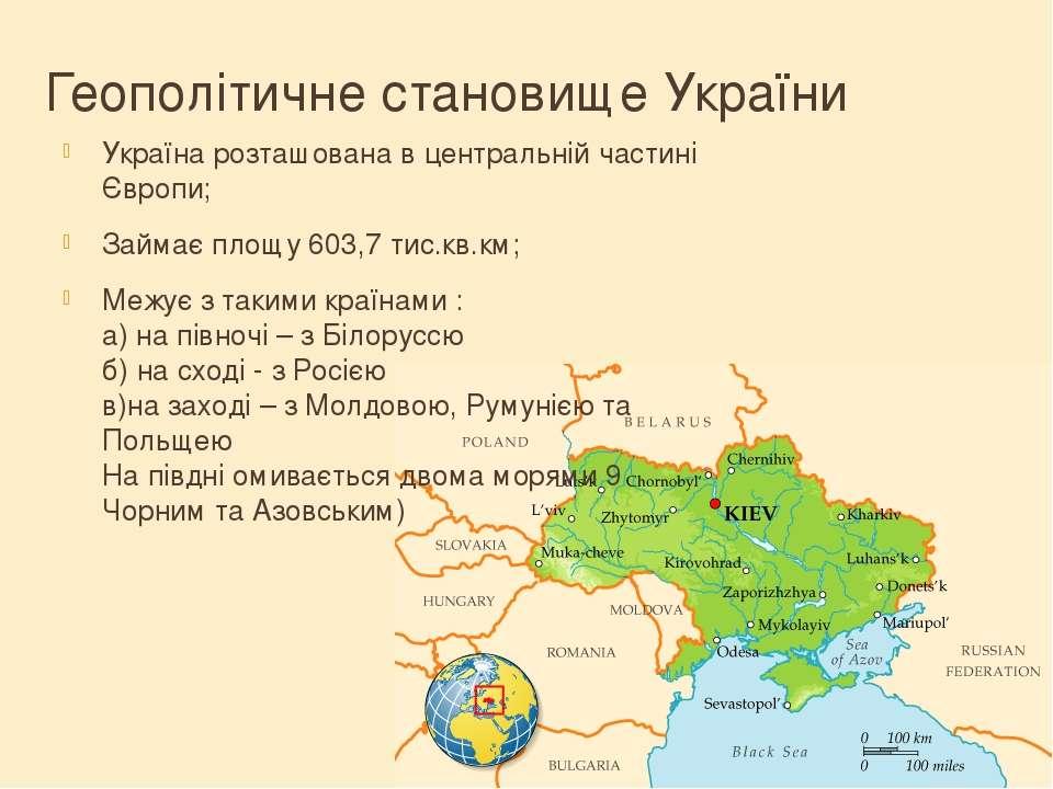 Геополітичне становище України Україна розташована в центральній частині Євро...