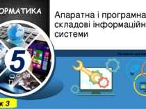 Апаратна і програмна складові інформаційної системи За новою програмою 2017 р...