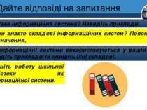 Дайте відповіді на запитання Розділ 1 § 3 Що таке інформаційна система? Навед...
