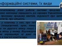 Інформаційні системи, їх види Розділ 1 § 3 На початковому етапі роботи систем...