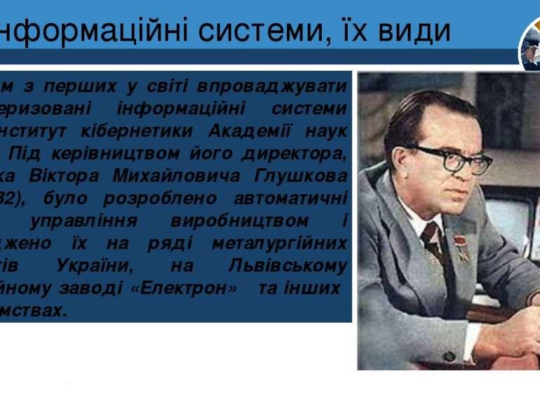 Інформаційні системи, їх види Розділ 1 § 3 Одним з перших у світі впроваджува...