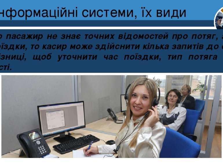 Інформаційні системи, їх види Розділ 1 § 3 Якщо пасажир не знає точних відомо...