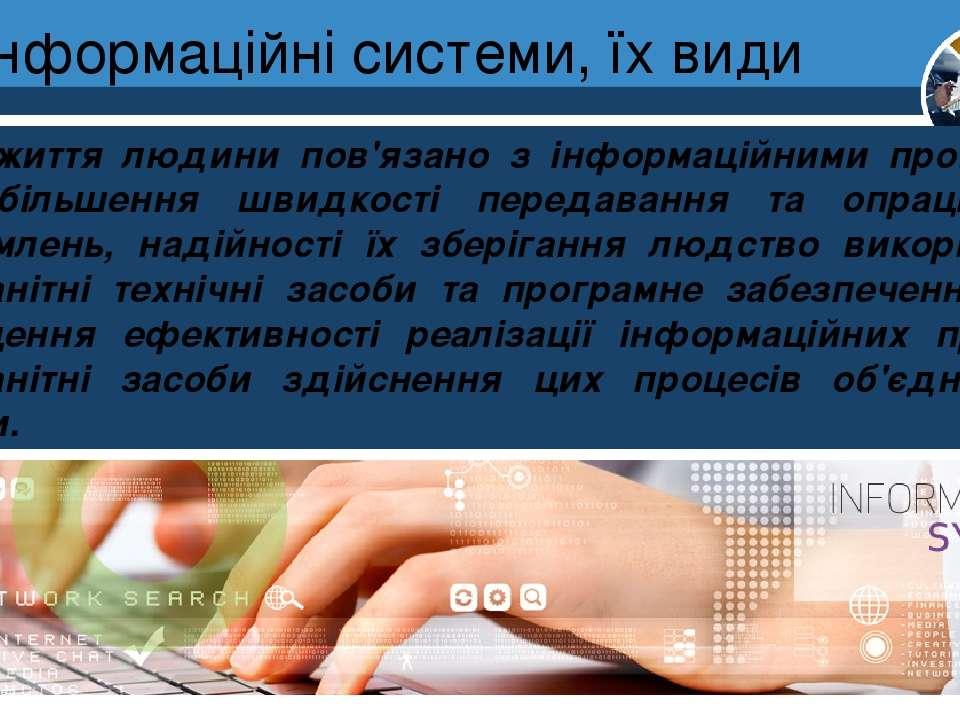 Інформаційні системи, їх види Розділ 1 § 3 Усе життя людини пов'язано з інфор...
