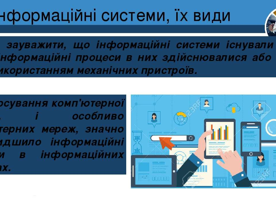 Інформаційні системи, їх види Розділ 1 § 3 Слід зауважити, що інформаційні си...