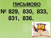 ПИСЬМОВО № 829, 830, 833, 831, 836.